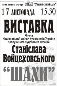 Відкриття виставки засл. худ. України С. Войцеховського 17 листопада, 15.00
