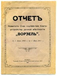 Отчет 1905-1911001
