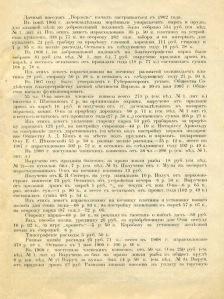 Отчет 1905-1911002