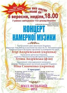 Концерт Андрієвський_8.09