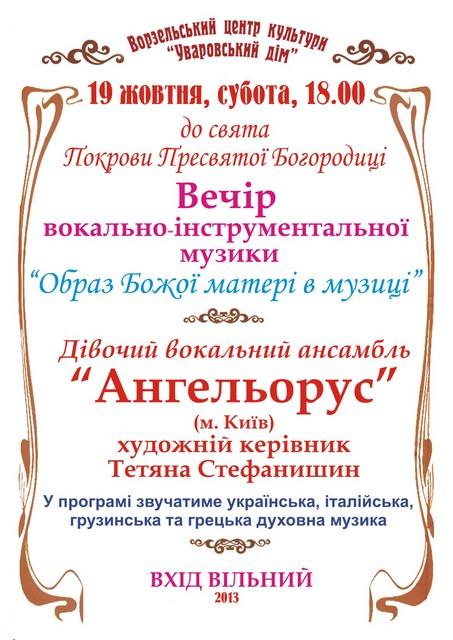 до Покрови Богородиц¦ 19.10