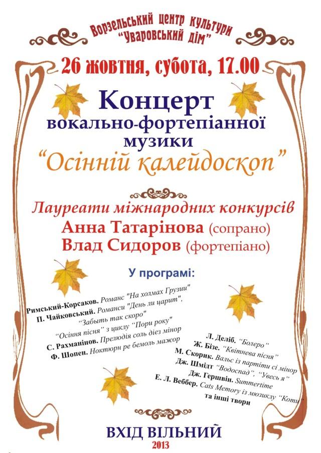 концерт вокально-фортепіанної музики 26