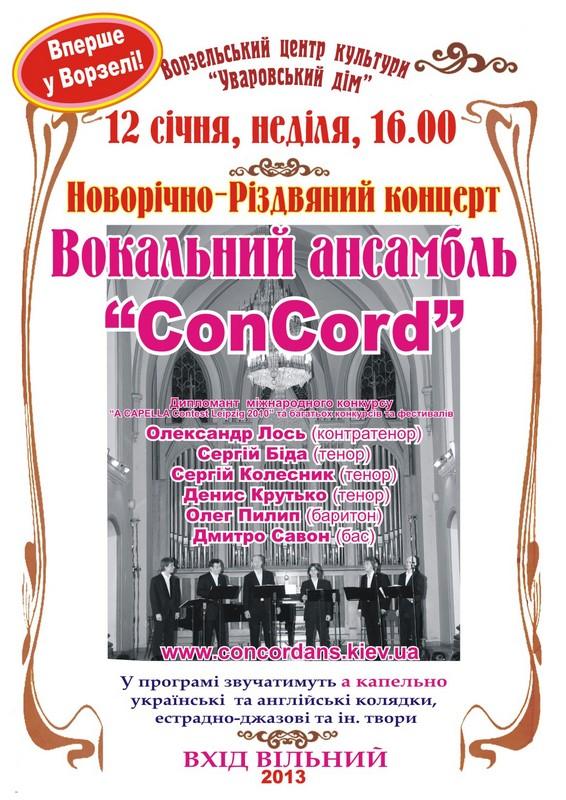01_січень_новорічно-різдвяний концерт12.01