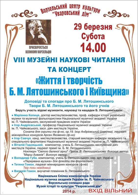 Аф__ша_Науков__ читання Лятошинський_29.03.