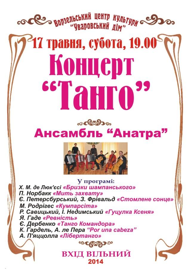 Анатра 17.05