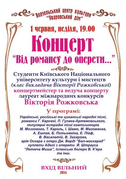від романсу до оперети 01.06_новый размер