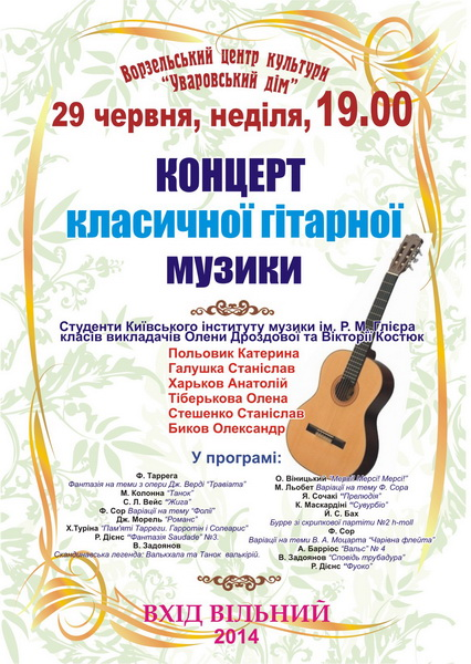 06.29_концерт гітарної музики_новый размер