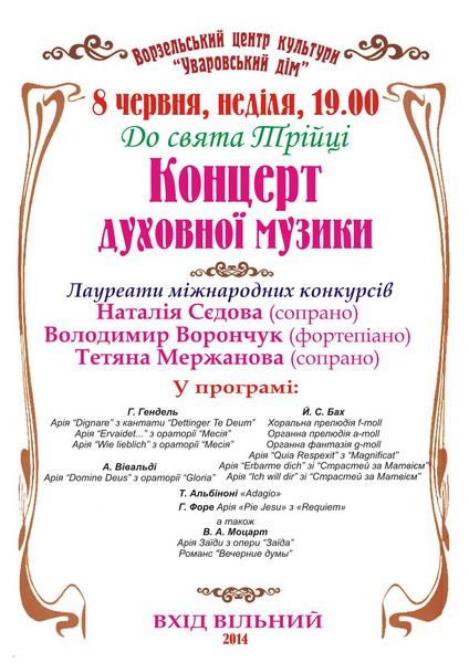 концерт духовної музики 08_новый размер