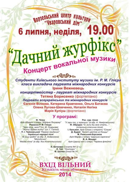 6.07_КОНЦЕРТ дачний журфікс_новый размер