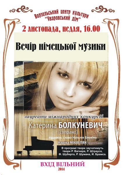 2.11 Вечір німецької музики_новый размер