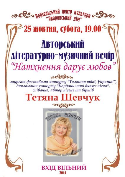 25.10 Тетяна Шевчук_новый размер