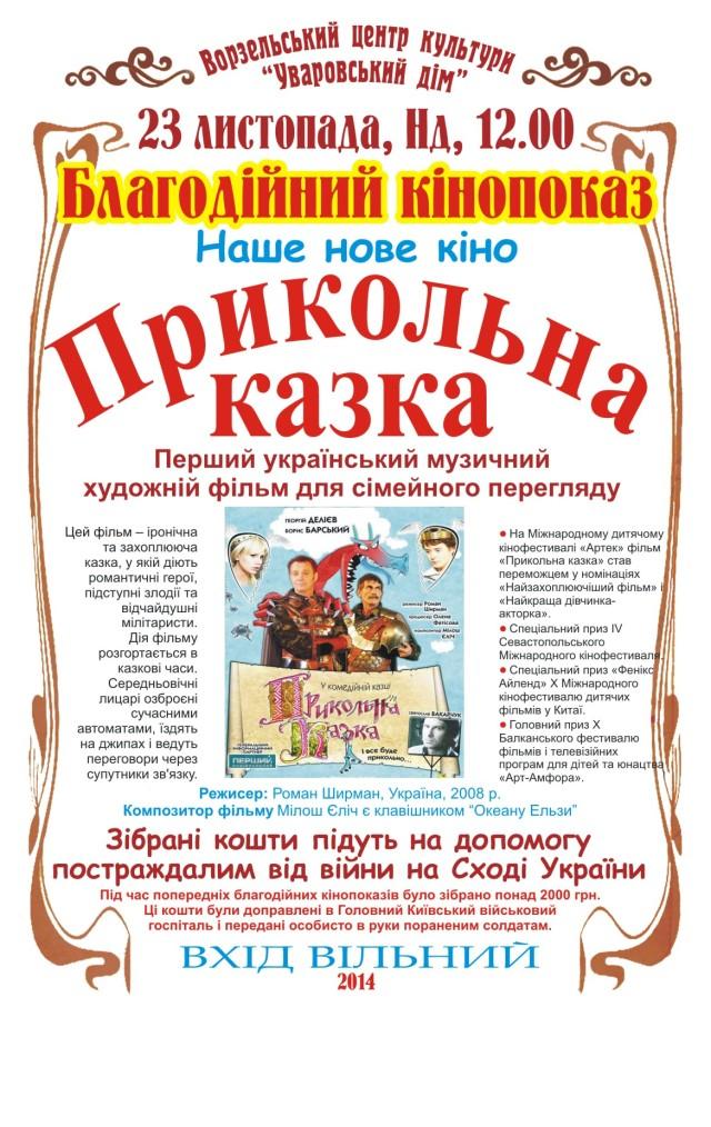 Фильм_Прикольна казка_23.11