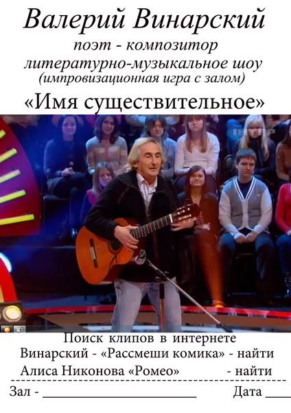 Валерий Винарский_новый размер