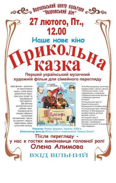 Фильм_Прикольна казка_27.02._новый размер