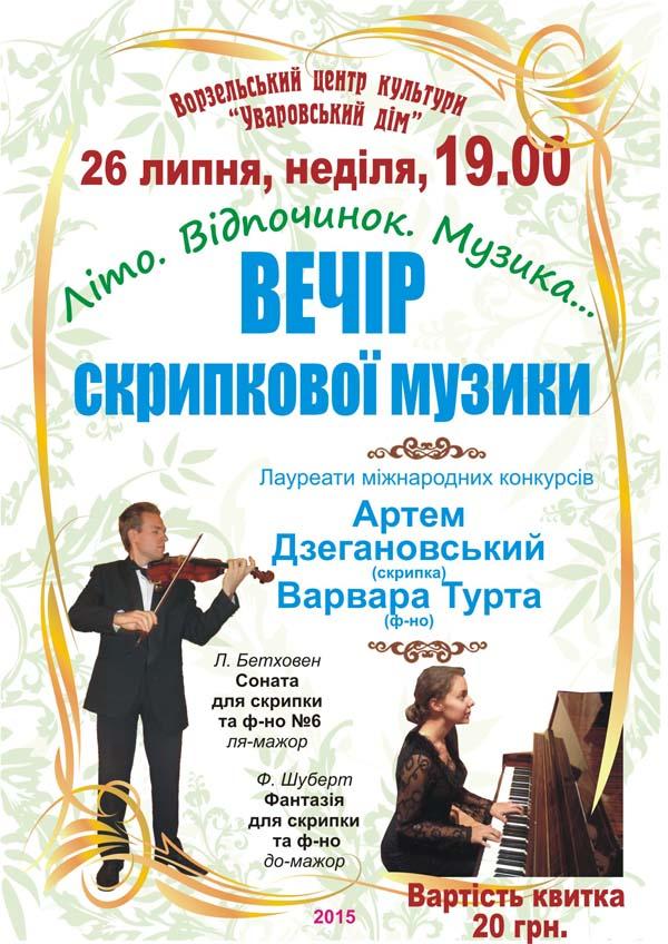 07.26 Дзигановський_А3