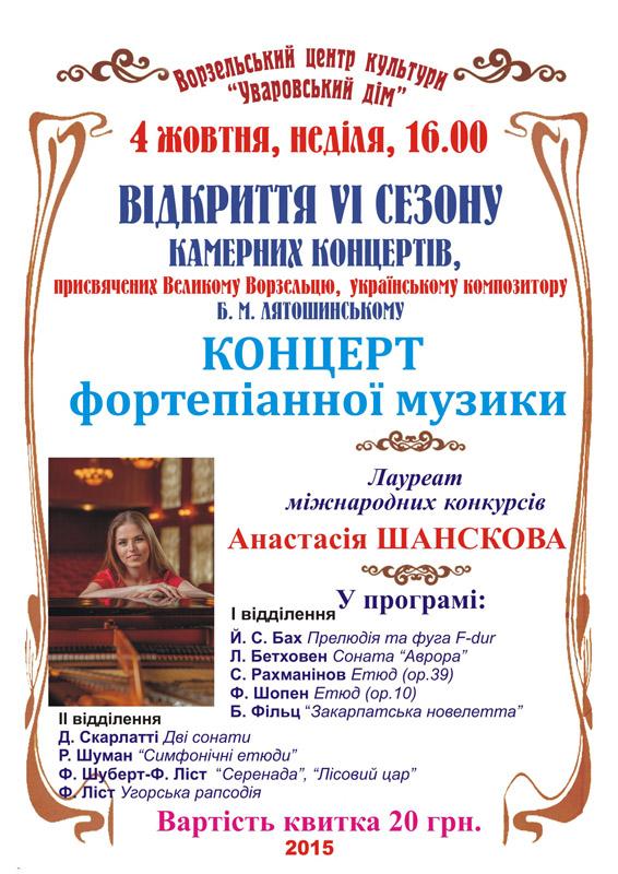 010.04_відкриття VІ сезону 4.10. 2015