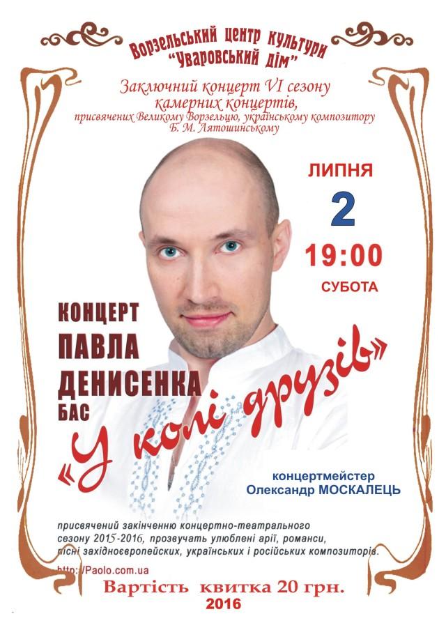 07.02 Павел Денисенко
