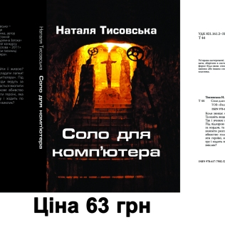 Tysovska_Solo_obkl.indd
