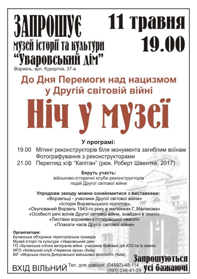 Афіша_Ніч у музеї_День Перемоги